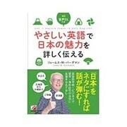 やさしい英語で日本の魅力を詳しく伝える―音声DL付き(アスカカルチャー) [単行本]