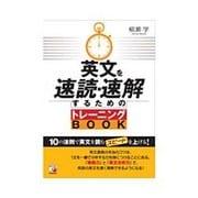 英文を速読・速解するためのトレーニングBOOK(アスカカルチャー) [単行本]
