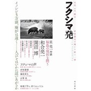 フクシマ発―文学、ルポ、提言 原発震災の地より紡ぐ一冊 [単行本]