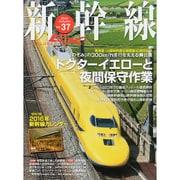 新幹線EX (エクスプローラ) 2015年 12月号 vol.37 [雑誌]