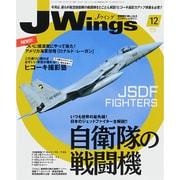 J Wings (ジェイウイング) 2015年 12月号 [雑誌]