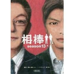 相棒 season13〈上〉(朝日文庫) [文庫]