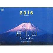 世界遺産富士山カレンダー 2016 [ムックその他]