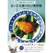 まいにち食べたい魚料理―老舗寿司屋三代目が教える [単行本]