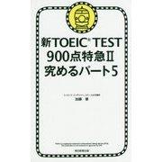 新TOEIC TEST900点特急〈2〉究めるパート5 [単行本]