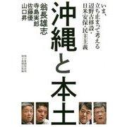沖縄と本土―いま、立ち止まって考える 辺野古移設・日米安保・民主主義 [単行本]