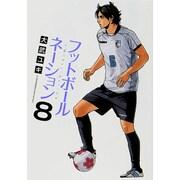 フットボールネーション<8>(ビッグ コミックス) [コミック]