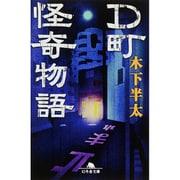 D町怪奇物語(幻冬舎文庫) [文庫]