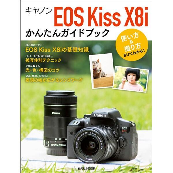 キヤノンEOS Kiss X8i かんたんガイドブック:玄光社ムック [ムックその他]