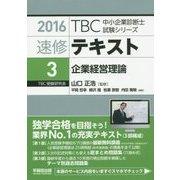 速修テキスト〈3〉企業経営理論〈2016年版〉(TBC中小企業診断士試験シリーズ) [単行本]