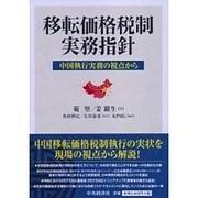 移転価格税制実務指針―中国執行実務の視点から [単行本]