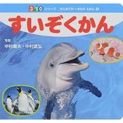 すいぞくかん(350シリーズ―はじめてのいきものえほん〈8〉) [図鑑]