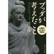 ブッダが考えたこと―仏教のはじまりを読む(角川ソフィア文庫) [文庫]