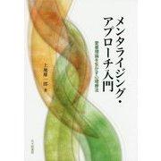 メンタライジング・アプローチ入門―愛着理論を生かす心理療法 [単行本]