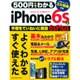 500円でわかるiPhone6s&6s Plus-基本も新機能も、ていねいに解説!(Gakken Computer Mook) [ムックその他]