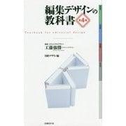 編集デザインの教科書 第4版 [単行本]
