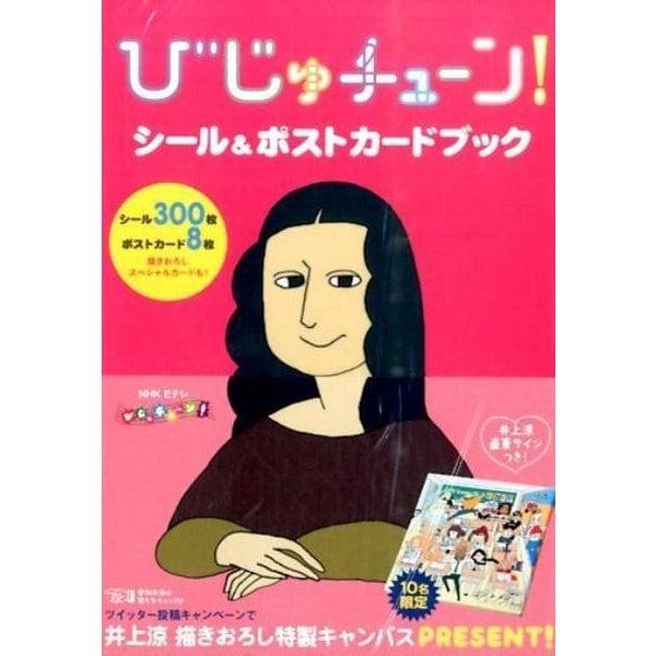 びじゅチューン!シール&ポストカードブック [単行本]