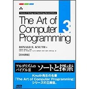 The Art of Computer Programming―Volume 3 Sorting and Searching Second Edition日本語版 [単行本]