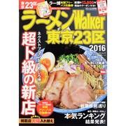 ラーメンWalker東京23区 2016(ウォーカームック 578) [ムックその他]