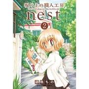 坂の上の職人工房nest 2(まんがタイムコミックス) [コミック]
