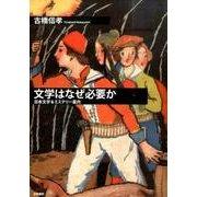 文学はなぜ必要か-日本文学&ミステリー案内 [単行本]