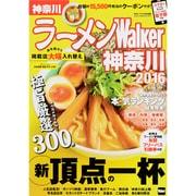 ラーメンWalker神奈川 2016(ウォーカームック 582) [ムックその他]