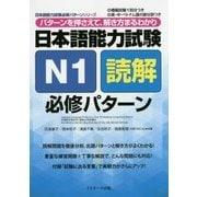 日本語能力試験 N1読解 必修パターン―パターンを押さえて、解き方まるわかり(日本語能力試験必修パターンシリーズ) [単行本]