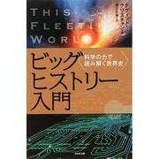 ビッグヒストリー入門―科学の力で読み解く世界史 [単行本]