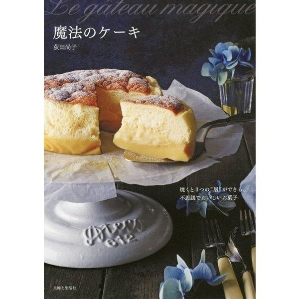 """魔法のケーキ―焼くと3つの""""層""""ができる、不思議でおいしいお菓子 [単行本]"""