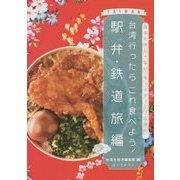 台湾行ったらこれ食べよう!駅弁・鉄道旅編―台北だけじゃない、もっとディープな旅へ。 [単行本]