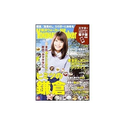 横浜ウォーカー 2015年 11月号 [雑誌]