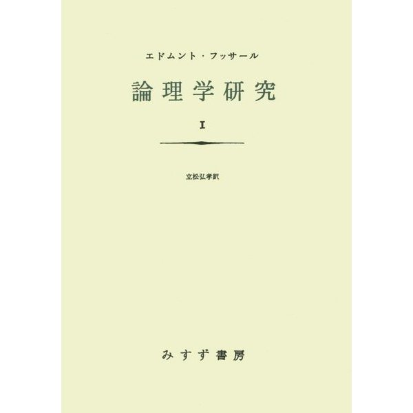 論理学研究〈1〉 新装版 [単行本]