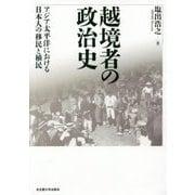 越境者の政治史―アジア太平洋における日本人の移民と植民 [単行本]