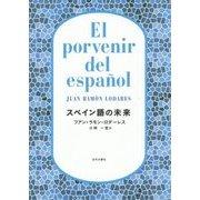 スペイン語の未来 [単行本]