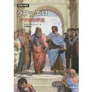 ラファエロ―アテネの学堂(名画の秘密) [単行本]