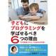 子どもにプログラミングを学ばせるべき6つの理由―「21世紀型スキル」で社会を生き抜く(できるビジネス) [単行本]