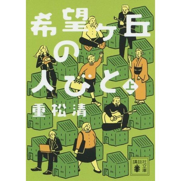 希望ヶ丘の人びと〈上〉(講談社文庫) [文庫]