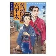 付添い屋・六平太―朱雀の巻 恋娘(小学館文庫) [文庫]