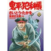 鬼平犯科帳 96(文春時代コミックス) [単行本]