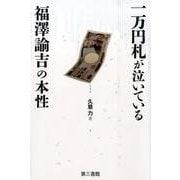 一万円札が泣いている-福澤諭吉の本性 [単行本]