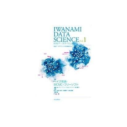 岩波データサイエンス〈vol.1〉特集 ベイズ推論とMCMCのフリーソフト [全集叢書]