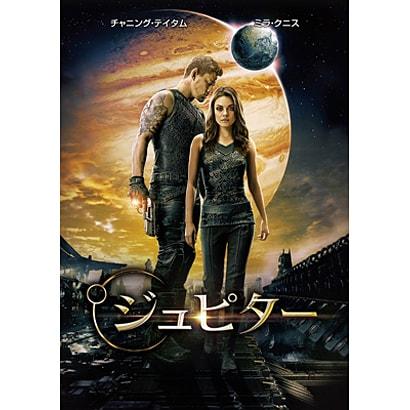 ジュピター [DVD]