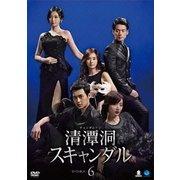 清潭洞<チョンダムドン>スキャンダル DVD-BOX6