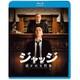 ジャッジ 裁かれる判事 [Blu-ray Disc]