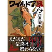 ワイルド7R(リターンズ) 2(マンサンコミックス) [コミック]