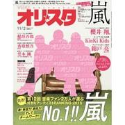 オリ☆スタ 2015年 11/2号 [雑誌]