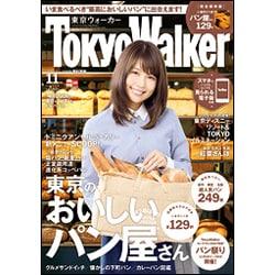 TOKYO WALKER 2015年 11月号 [雑誌]