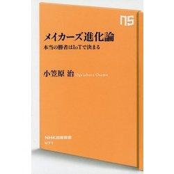 メイカーズ進化論―本当の勝者はIoTで決まる(NHK出版新書) [新書]