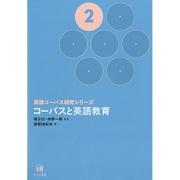 コーパスと英語教育(英語コーパス研究シリーズ〈2〉) [単行本]