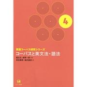コーパスと英文法・語法(英語コーパス研究シリーズ〈4〉) [単行本]